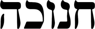 Hebrewhanukkah
